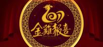 2017金鸡报喜海报设计