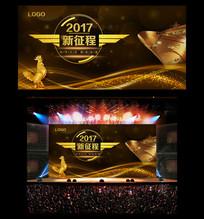 2017年会舞台背景展板