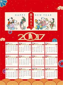 2017年鸡年大吉春节日历