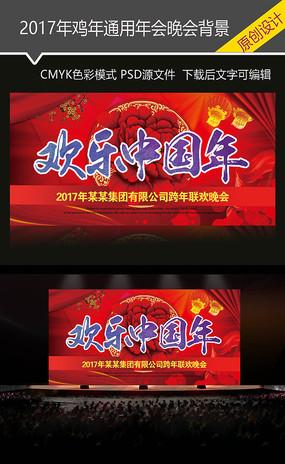 喜庆欢乐中国年新年海报设计_红动网图片