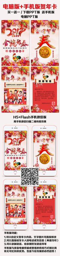2017年鸡年手机电子贺卡