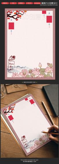 2017年鸡年新年荷花新春信纸背景
