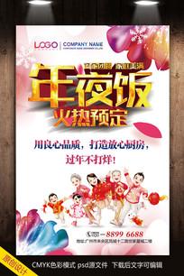 2017年年夜饭酒店宣传海报