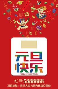 2017年元旦快乐手机海报