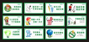 厕所文化标语展板