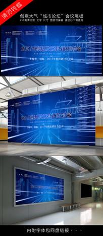 城市论坛科技会议背景板