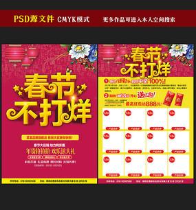 春节不打烊超市宣传单