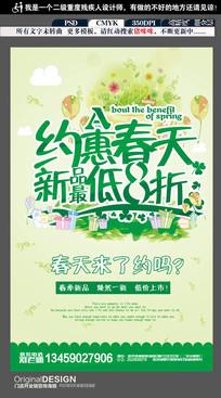 春季新品春暖花开春季促销海报