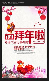 大气2017拜年啦鸡年海报