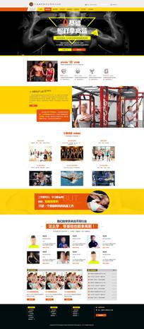 大气健身体育用品网站网页模板