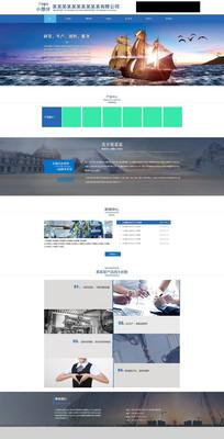 大气网站 PSD