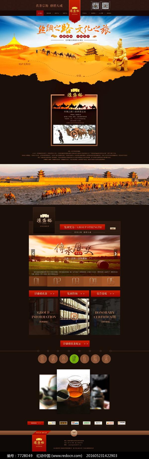 大气网站中国风企业网站banner首页幻灯片模版图片