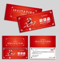 古典边框中国风鸡年年会邀请函