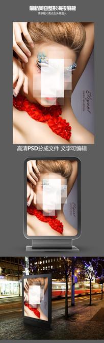 韩式定妆彩妆纹绣整形美容高端海报