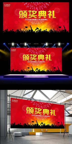 红色颁奖典礼舞台背景创意海报