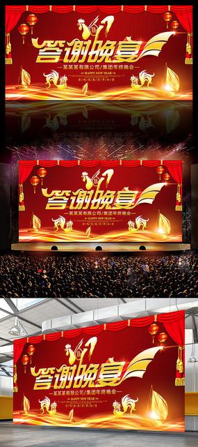 红色大气2017鸡年酒会背景