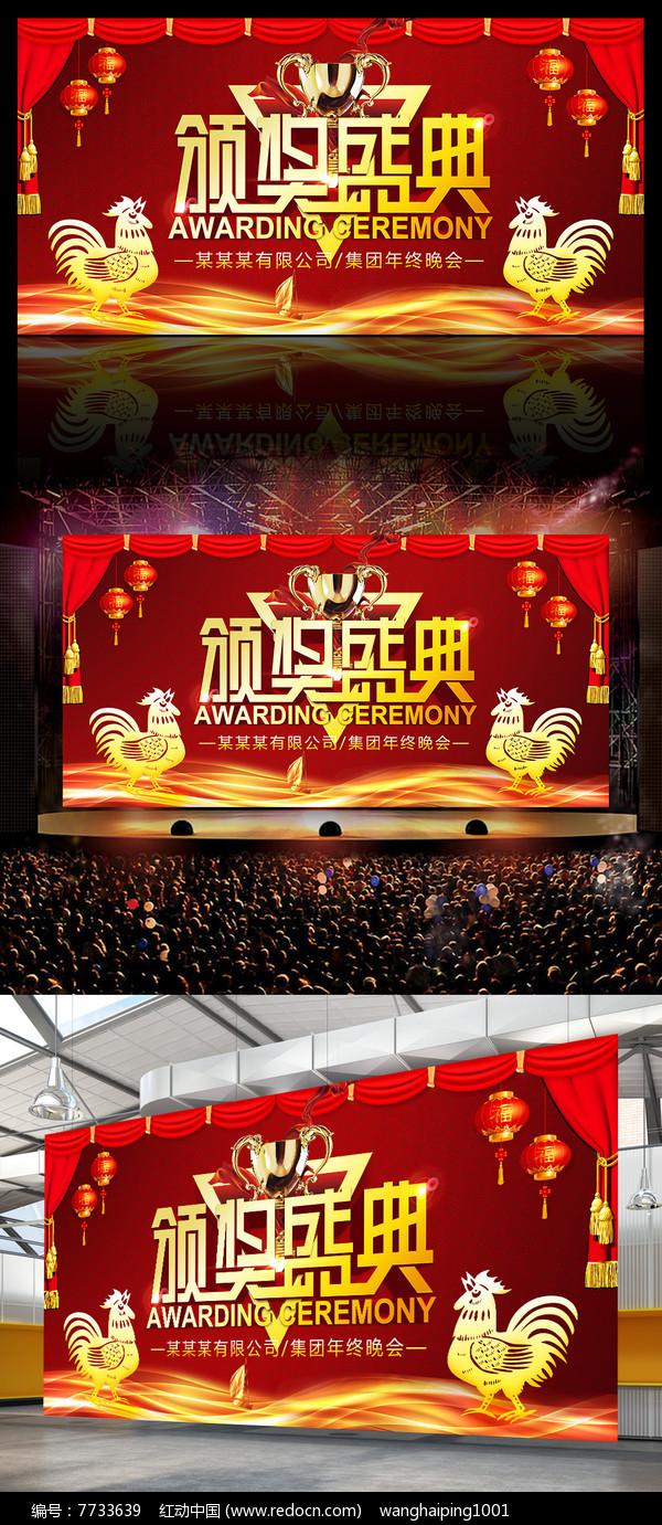 红色大气企业颁奖盛典晚会舞台背景图片