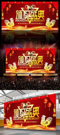 红色大气企业颁奖盛典晚会舞台背景
