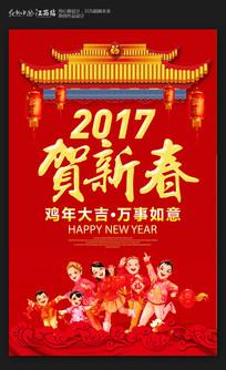 红色喜庆2017贺新春鸡年海报设计