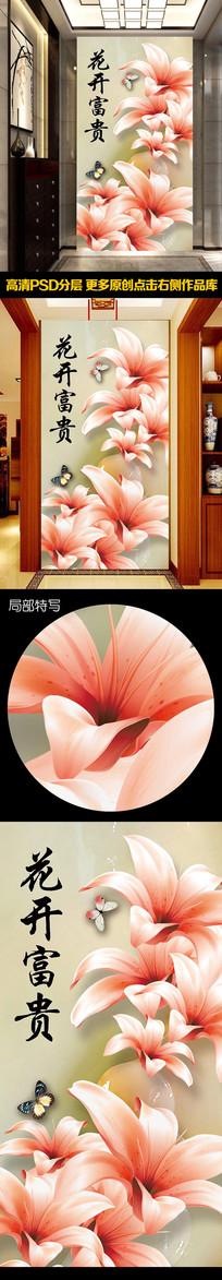 花开富贵3D花卉背景墙玄关