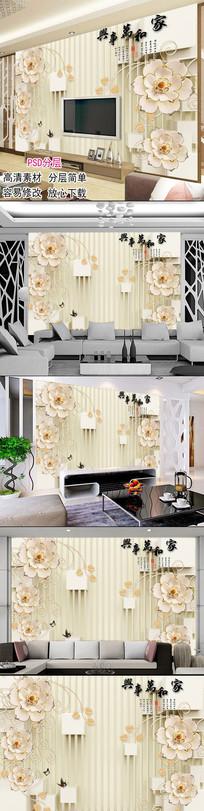家和3D立体浮雕花朵客厅电视背景墙图片
