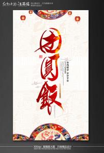 简约传统年夜饭海报设计