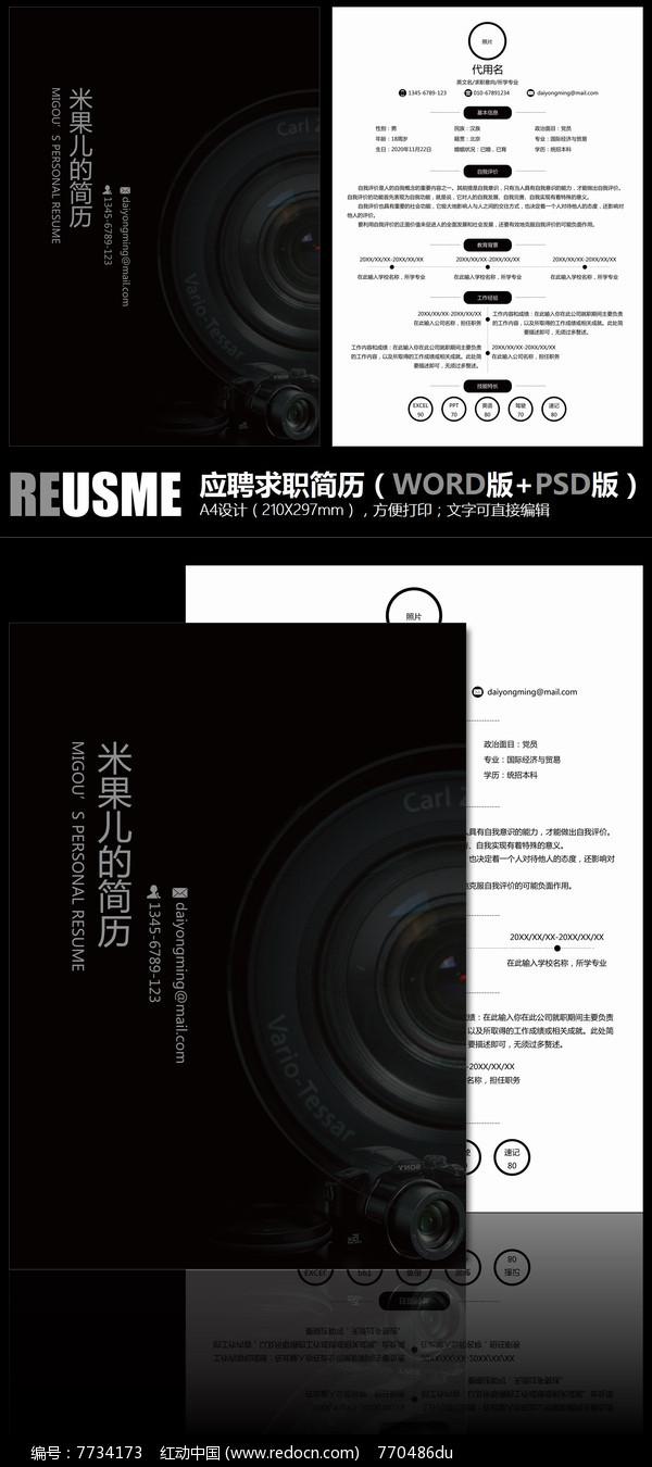 简约镜头相机摄影摄像求职应聘毕业简历模板图片