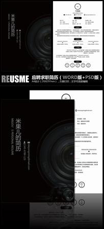 简约镜头相机摄影摄像求职应聘毕业简历模板