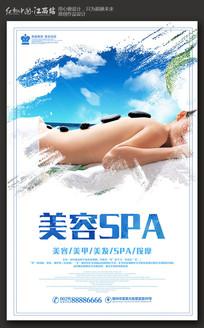 简约美容spa海报设计