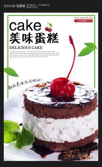 简约美味蛋糕宣传海报