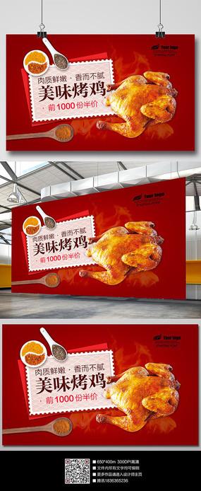 精美大气美味烤鸡海报