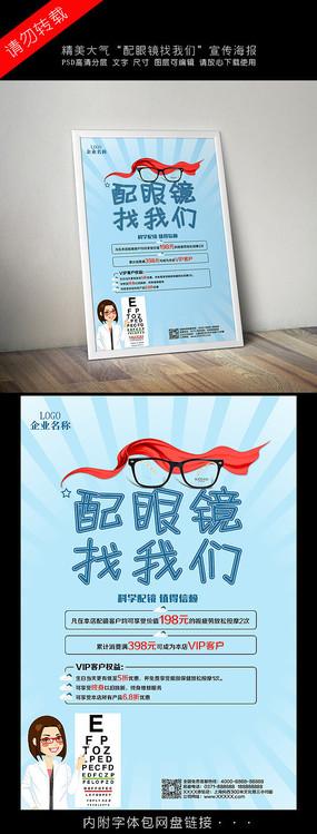 卡通配眼镜找我们宣传海报