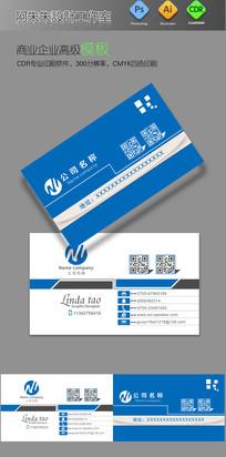 蓝色企业名片模板