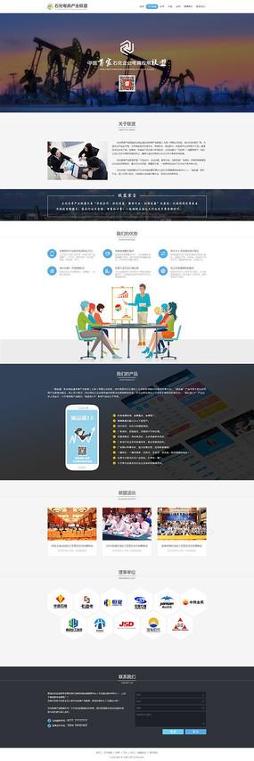 蓝色企业通用网站模板 PSD