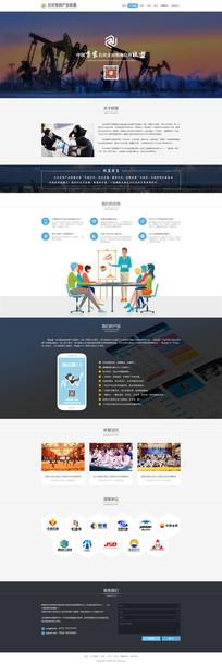蓝色企业通用网站模板