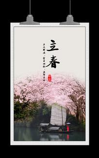 中国风二十四节气海报