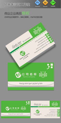 绿色企业名片