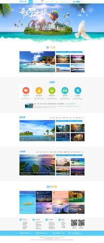 旅游网站网页模版下载