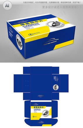 汽车刹车片包装彩盒设计 AI