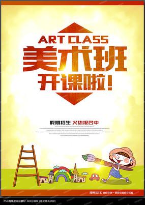 时尚美术班招生海报设计模板