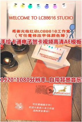 手绘卡通电子贺卡视频动画AE模板