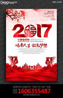 水彩创意2017鸡年新春年会宣传海报背景