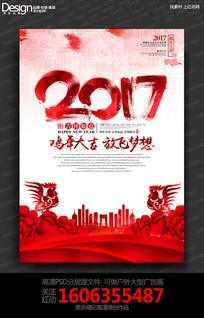 水彩创意2017鸡年新春年会宣传海报背景展板