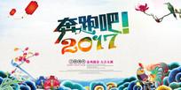 水墨中国风奔跑吧2017企业年会舞台背景设计