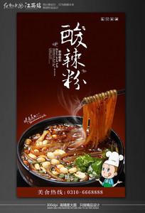 酸辣粉美食餐饮海报设计