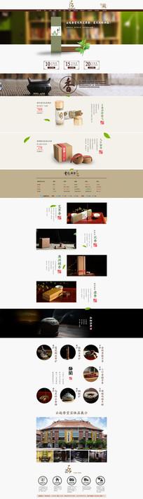 天猫茶叶活动首页设计PSD模板