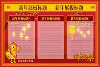 新年红色企业宣传栏展板背景