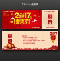 喜庆创意2017今年春节年会抽奖券模板下载