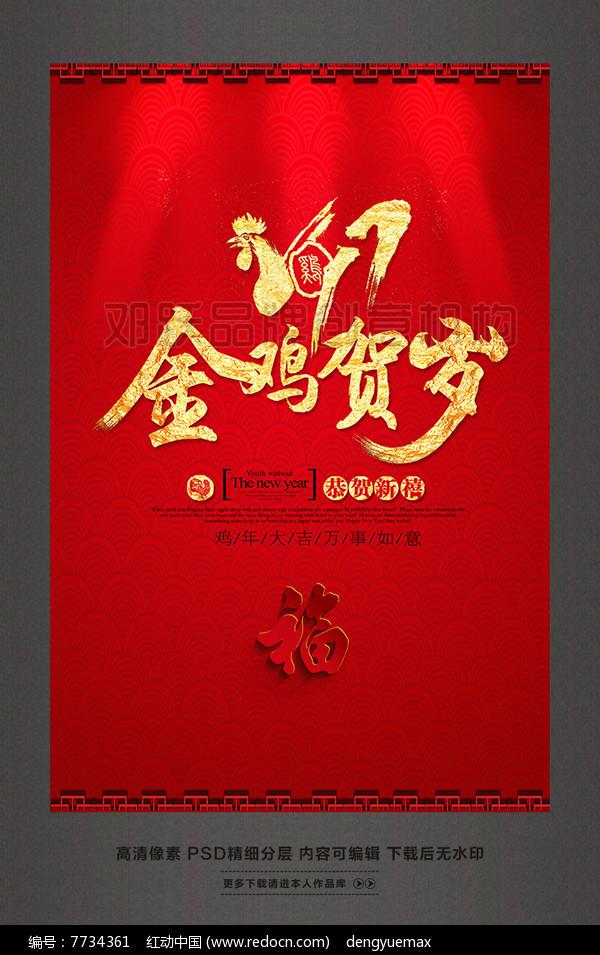 喜庆创意金鸡贺岁2017鸡年素材鸡年宣传海报图片