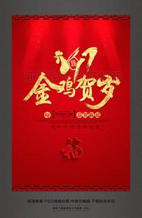 喜庆创意金鸡贺岁2017鸡年素材鸡年宣传海报